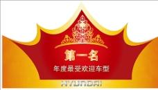 皇冠 车顶牌图片