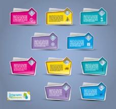 彩色文件夹标签矢量素材