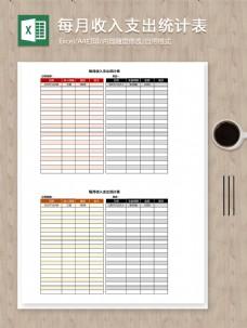 每月收入支出统计表