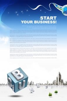 立体字建筑与蓝天白云PSD分层素材