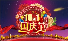 国庆广告海报矢量背景图