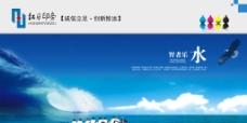 红日印务封面图片