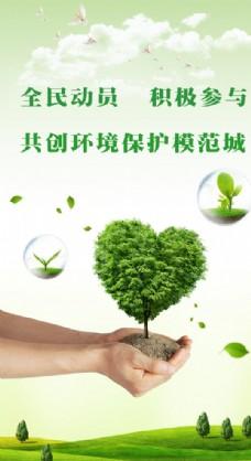 创模环保绿色宣传