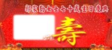 寿宴背景图片