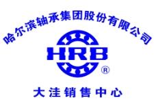 哈尔滨轴承HRB标志图片