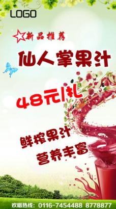 仙人掌果汁图片