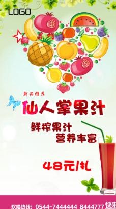 野生仙人掌果汁图片