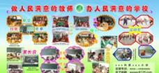 学校宣传版图片