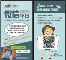 微信广告设计模版图片