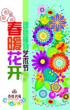 春暖花开艺术节图片