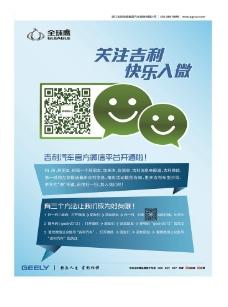 微信海报设计模版图片