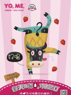 yome酸奶海报图片