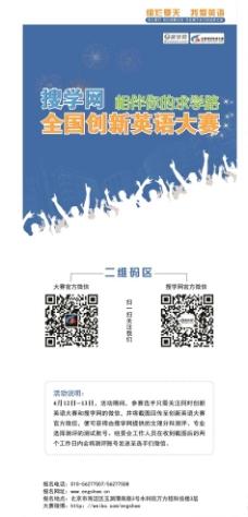 微信X展架图片