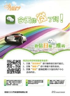 微信海报设计图片