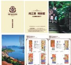 高端别墅新联排户型三折页图片