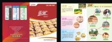 优质食品折页图片