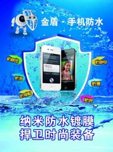 防水手机单页