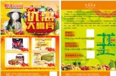 食品商城宣传单图片