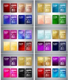 彩色几何宣传单