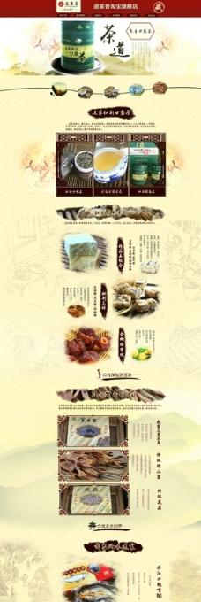 淘宝天猫首页装修中国风茶具首页图片