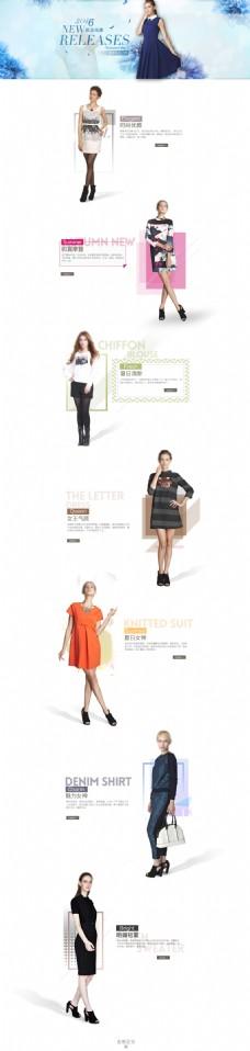 女装专辑页活动首页夏季上新全屏海报专题