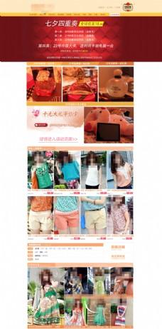 淘宝夏季女装促销海报