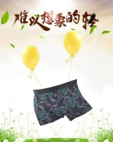 淘宝内裤详情页海报