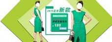 服装海报 服装广告 服装促销图片