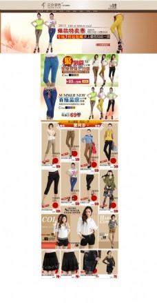 夏季女装活动海报