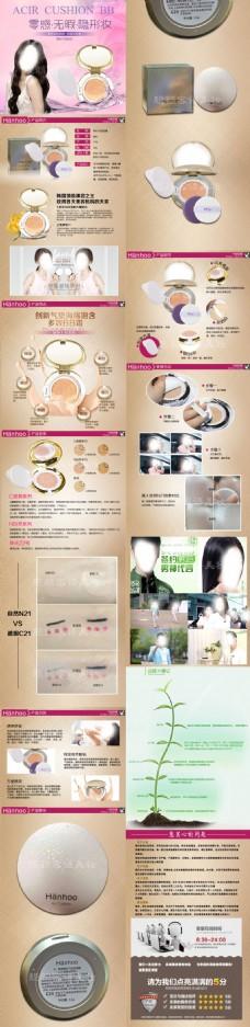 淘宝化妆品详情页设计