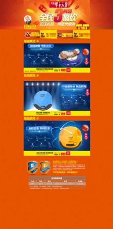 淘宝电子产品促销海报