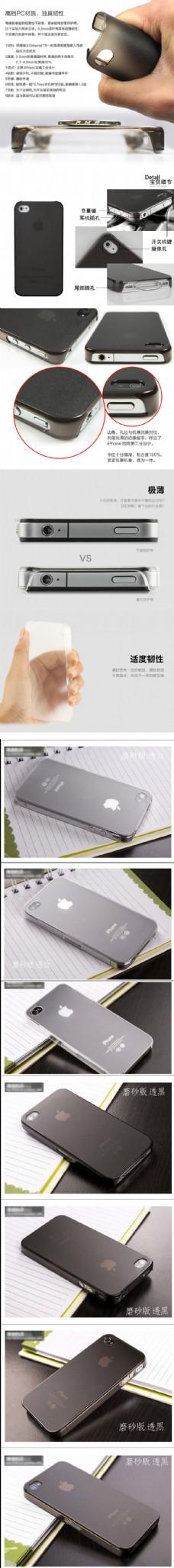 手机壳详情页
