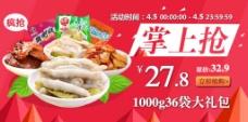 零食店凤爪大聚惠活动