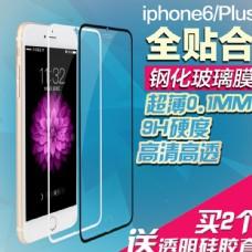 iphone6钢化膜图片