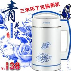 中山九阳豆浆机