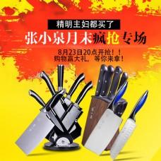 刀具 品牌宣传图  直通车图