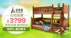 实木儿童床展钻图