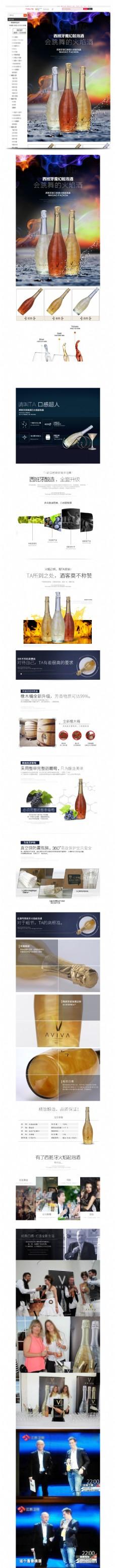 红酒果酒详情页模板