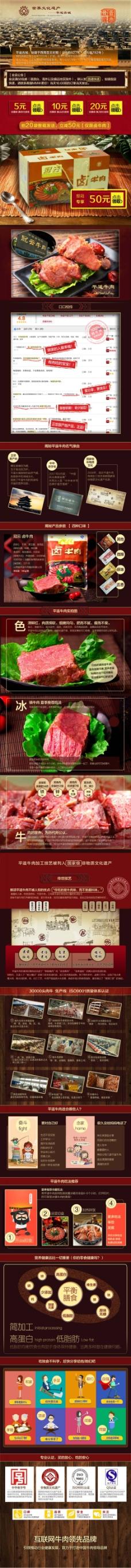 牛肉 详情页 食品 零食 牛肉详情页