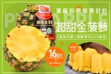 电商淘宝水果黑标超甜金菠萝凤梨促销海报