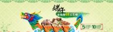 淘宝网店热销龙舟粽子海报图片