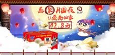 淘宝天猫食品中秋活动店铺海报图片