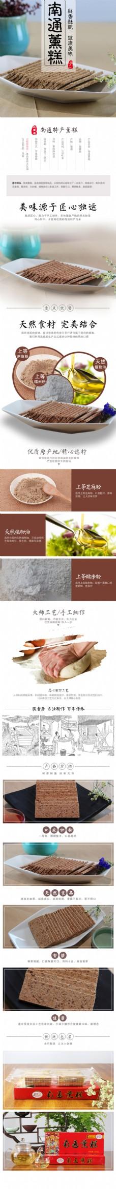 淘宝详情页 南通特产 食品