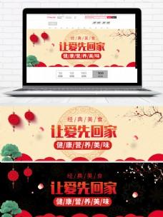 电商淘宝春节让爱先回家黄色简约促销海报