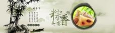 端午节粽子宣传海报图片