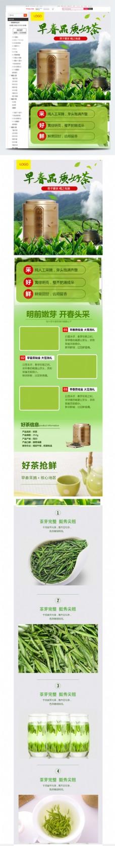 茶叶淘宝促销详情页模板