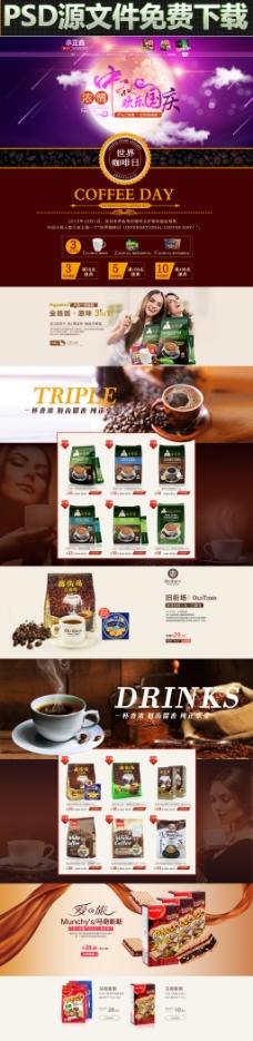 淘宝中秋国庆咖啡店铺模板
