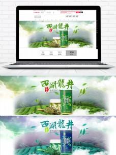 简约中国风淘宝茶叶海报banner模板
