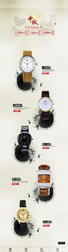中国风淘宝中秋节手表店铺装修模板设计