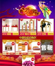 中秋节淘宝促销模板